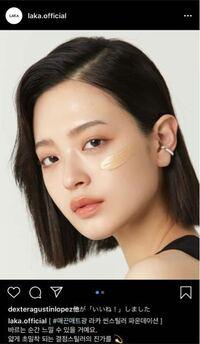 この韓国人モデルさんの名前を教えてください! LAKA という韓国のブランドでモデルをしていて見つけました。
