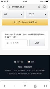 Amazonのクレジットカード限定商品についてです。 1.添付画像にあるようなAmazonギフト券を使えばクレジットカードを登録せずとも購入することが出来ま すか? 2.このAmazonギフト券はチャージタイプのものは利用...