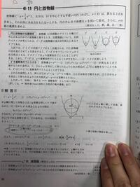 数学円と放物線についての問題です 写真のようなときの鉛筆で丸を囲んだところが 問題文に与えられた条件より 0<r<b なので正の重解を持つことしかありえないので  rの範囲は0より大きいではいけない理由を...