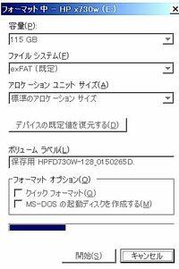 USBメモリのフォーマットに付いてお教え下さい。  USBメモリ:128GBを購入しフォーマット中です。 お教え頂きたいのは、パラメーターの設定です。 *ファイルシステム。 *アロケーションユニットサイズ。 この2点ですが、 添付画像の様に。 exFATと、標準のアロケーションサイズ、に設定して行って居ます。 この方法で良いのでしょうか? 宜しくお願い申し上げます。