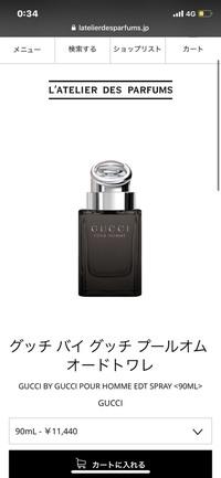 グッチバイグッチ プールオム オードトワレの香水はどんな匂いがしますか? 抽象的な質問内容で申し訳ありません(; ;)