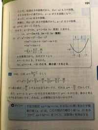 ⑷のnは整数だから、右のグラフよりn=-2のとき、 というところからわかりません。グラフを使う理由となぜn=-2なのかを教えてください