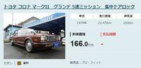 コロナウイルス騒動で、トヨタ コロナ(中古車)の価格が高騰しているのですか?  22万kmも走行した中古車が166万円。