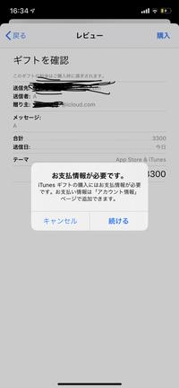 iTunesギフトを贈ろうとしているのですが iTunesカードで入れたお金で送る方法を教えてほしいです