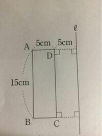 右の図で長方形ABCDを直線yを軸としていっかいてんさせてできる立体の体積は何センチか求めなさい。ただし円周率はπする。 と言うのを教えてください。