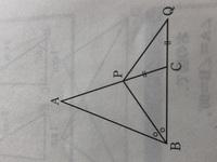 AB=ACである二等辺三角形ABCの∠Bの二等分線とACとの交点をPとし、BCの延長上にCP=CQとなる点Qをとる。 三角形PBQは二等辺三角形であることを証明しなさい。