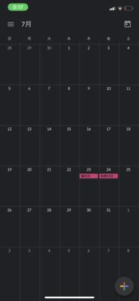 画像のように、Googleカレンダーの背景色が 黒になってしまいました。 設定をいじった記憶はありません。 白に戻したいです、やり方わかる方いましたら 教えてください