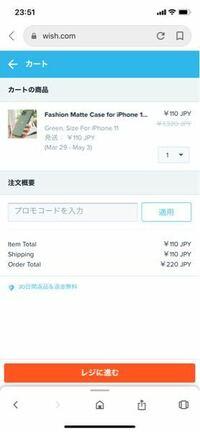 Wishという通販サイトで見つけたスマホケースなんですがこれは送料込みで220円って事でしょうか?