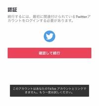Tik Tokでアカウントを削除しようとしたら、こんなのがでてきたんですけど、どうしたらアカウント削除できますか? ちゃんとTwitterのアカウントとTik Tok連携してます