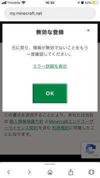 マインクラフトのアカウント登録をしたいのですが、アドレスとパスワードを入力して 「パスワードを作成」というところを押しても下のような画面になるのですがどうすれば良いですか