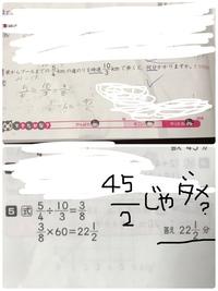小6の算数問題、この答えはだめ?画像見てほしいです なんで帯分数にしなきゃだめなの?
