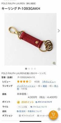 オンラインストア(西武そごうのeデパート)でキーリングを探していたところPOLO RALPH LAURENのキーリングを見つけました。 値段も見た目も良くて欲しいと思ったのですがブランド物にしては安いような気がして...
