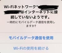 iPhoneからWi-Fiに接続しようとすると画像のような表示がでてつながりません。 Wi-FiやiPhoneを再起動してもなおらないです。 これはルーターに問題があるのか、インターネット側に問題がある のかどちらですか...