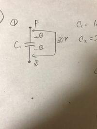 電気容量が1.0μFのコンデンサーC1 を充電したら、P,S間の電位差が30.0Vになったのですが、これはどのような現象が起きているのですか?イメージできません。