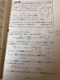 理論化学の問題です。 丸の印をつけた所がよくわかりません。 解説お願いします(O_O)