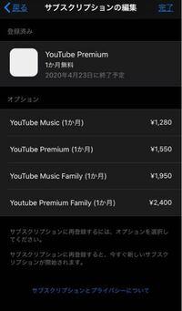youtube Premiereこの画面でちゃんと解約になっていますか? また、アプリのPremiereという文字が消えません。 本来、ホームのyoutubeと表示される所がPremiereのままです。