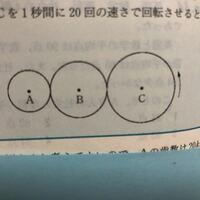 A,B,C3つの歯車が噛み合っている。直径はAが20cm、Bが40cm、Cが60cmである。いま、Cを1秒間に20回の速さで回転させると、Aは1秒間に何回転するか。 この問題で、20cm:?回=60cm:20回 という比の公式が使えない...