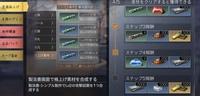ライフアフターの装備格上げのステップ4のやり方を詳しく説明していただきたいです( ;꒳; )