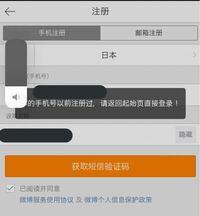 weiboについての質問です。電話番号、パスワードを設定してる送信を押すと画像のように出てきます。解決方法をどなたか教えて下さい。