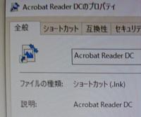 Acrobat Reader DCのスタートメニューに表示されるアイコンが必ず画像のようになってしまいます。 普段はショートカットを作り直して元のアイコンに戻しているのですが、ソフトが更新される度に画像のように戻ってしまうのですごく不満があります。 なぜこうなってしまうのか、戻すためにはどうしたらいいのか教えて下さい。
