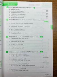 Vision Quest English Grammar 24 p9の答えを教えてください。