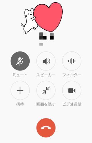 ビデオ 通話 トーク カカオ