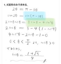 高校数学教えてください。 画像はcos36°の値の求め方なのですが、 sin(π-3θ)から3sinθ-4sin³θへの変形の仕方が分かりません。(画像の青から緑への変形です)  途中にどのような計算をしたら こうなるのか教えてください。お願いします。
