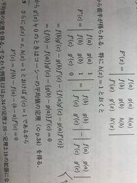 F'(c)=…の計算ですがサラスを使って計算できるのは分かりますが、解説のやり方が分かりません…このやり方は何という方法でしょうか?方法を教えてもらえればあとは調べてみます