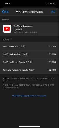 YouTube PREMIUM無料期間、1ヶ月入ったんですけど、このサブスプリクションを見た感じ金銭を請求されると思うんですけど、大丈夫ですかね?