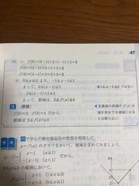 数学の解説をお願いします。 関数f(x)=|x-1|+2について次の問いに答えよ。 (ii)定義域が0≦x≦3のとき、値域を求めよ。 という問題がわかりません。 答えは写真の通りになるようですが、答えを読んでも理解できませ...