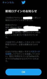 Twitterについて ログインする度この画面が表示されます。