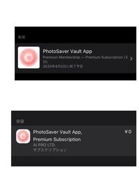 詐欺アプリにひっかかってしまいました。。。 photo server vaultというアプリです。 気づいた時に急いでアンインストールしてサブスクリプションをキャンセルしたんですけど、保留のままにな ってます。(購入...
