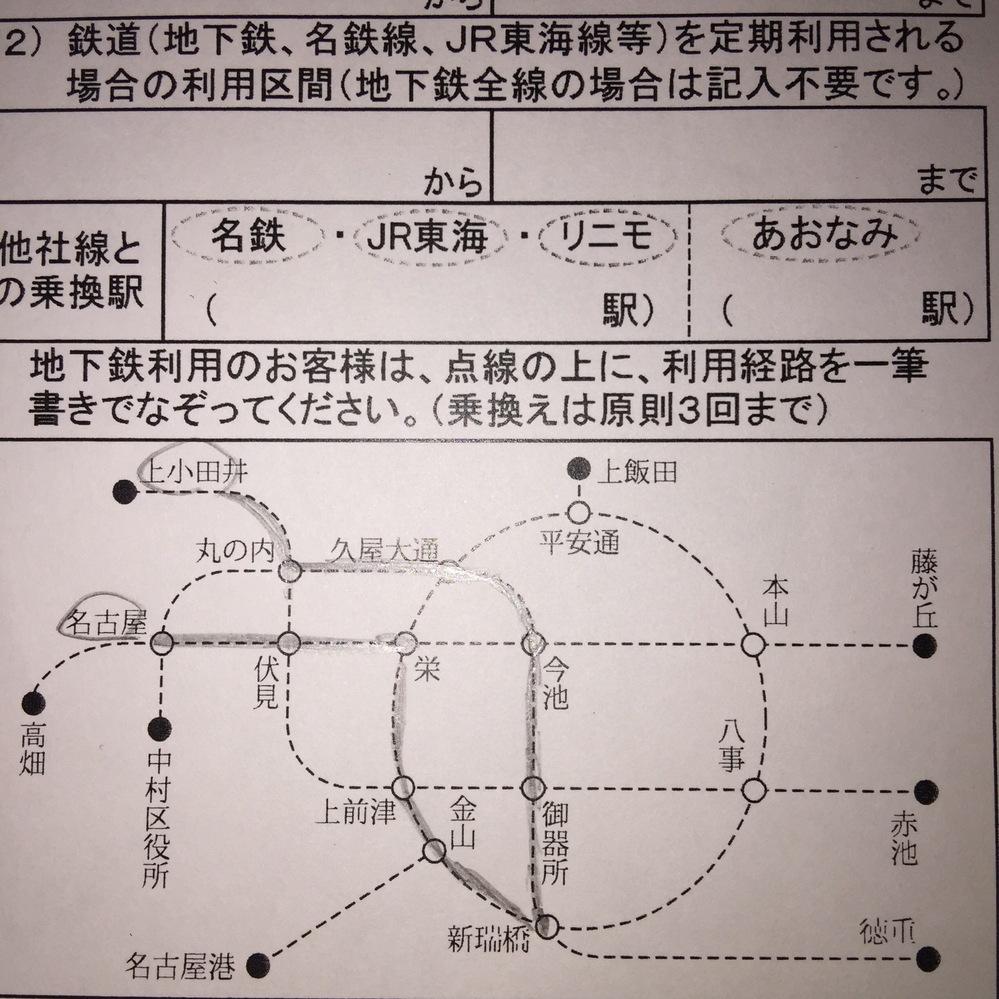 払い戻し 名古屋 地下鉄 定期
