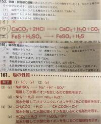 炭酸H2CO3がそのままのときと H2CO3→H2O+CO2のときの違いがわかりません。  153のように考えるなら161は HCO3(-) + H2O ⇄ H2O + CO2 + OH(-) になると思うんですけど違いますか?