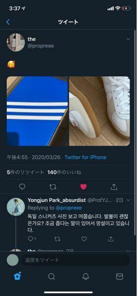 この靴はなんのメーカーのどのタイプのものですか?