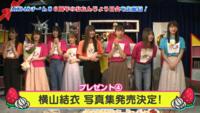 横山結衣さんの写真集発売が決定して、 横山結衣さんは、太田奈緒さんや大西桃香さん達と同格になりましたか?  倉野尾成美さん達は歯ぎしりしていると思いますか?