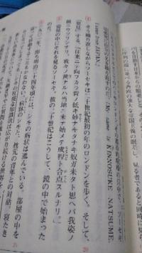 現代文の問題で夏目漱石の文章があって、古文みたいでよくわからなかったです。 夏目漱石などが書いた本を読めるには古文文法とか古文単語、明治時代の古文常識を知らないとよくわからないものですか?    下の画...