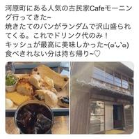 このツイートされている、河原町の古民家カフェはどこの店ですか?