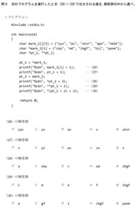 c言語のポインタ配列についての質問です。 *mark_1には何が入ってるんでしょうか? mark_1[0][0]のアドレスですか?  ちなみにそれぞれ答えは  エ、イ、ア、ウ、イ