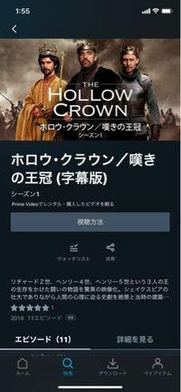Amazonプライムビデオでホロウクラウンを見ようと思うのですが、レンタルする際に120円と表記されていました。 これはシーズン1全てでその値段なのか、エピソード各話ごとに120円なのか、どちらなのでしょうか? 各話ごとでしたら、DVDで買った方が安いですよね?