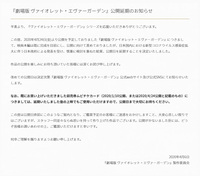 【日本映画】【新型コロナウイルス】【公開日延期】【延期後の公開日】【アニメ】【ID非公開】【コイン25枚】 2020年4月24日(金)より公開を予定しておりました『劇場版 ヴァイオレット・エヴァ ーガーデン』につ...