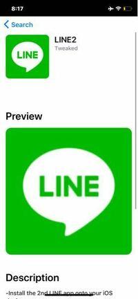AppValleyでLINE2をダウンロードしようとしたのですが、(プライベートと仕事を分けるため) したの写真のようになっていてダウンロードボタンが出てきません。  どうすればダウンロードできますか?