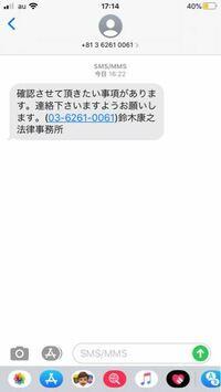 確認させて頂きたい事項があります。連絡下さいますようお願いします。(03-6261-0061)鈴木康之法律事務所 というメールがSMSメールできました これはどうしたら良いのでしょうか 詐欺ですか?詳しい方よろしくお...