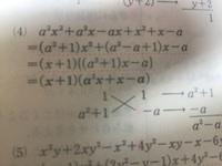 因数分解の問題です。2段目から3段目のxについて整理するところが分かりません。説明お願いします