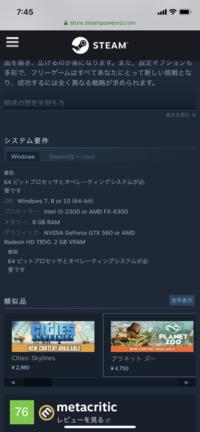 pcゲーム Transport fever2というゲームをやってみたいのですが、なるべく安いノートパソコン でやりたいのです いまいちスペックなどがわからないので https://thehikaku.net/pc/new/hikak u-note12.html#pric...