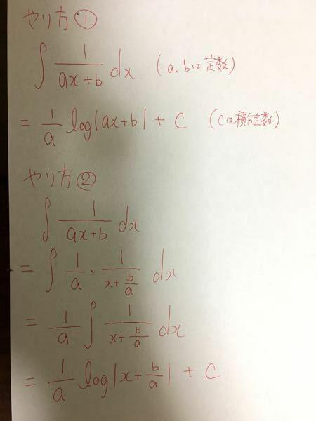 積分の計算について質問します。 写真の積分なのですが、 やり方によって答えが変わってしまいます。 どっちが正しいのでしようか?
