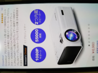 Crosstourプロジェクターというプロジェクターを購入したいんですがYouTubeやNetflixを タブレットでみたいんですがプロジェクター以外に何が必要とかありますか?