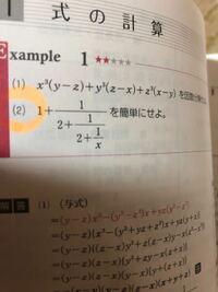 繁分数式の解き方について この、分母と分数にかけてとくー、というのはどういう原理でかけないと答えが出ないのでしょうか この解き方は理解と言うより丸暗記の方が良いのですか?