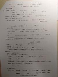 東北、北海道地方の地理に詳しい方、以下の空欄に適する語句を教えて下さい。