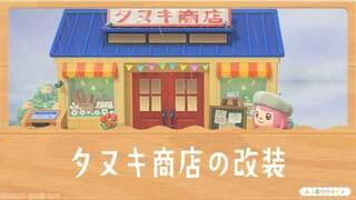 森 デパート あつ タヌキ 商店